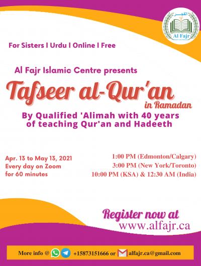Tafseer al-Qur'an